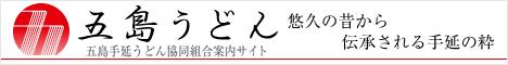 udon-baner_02